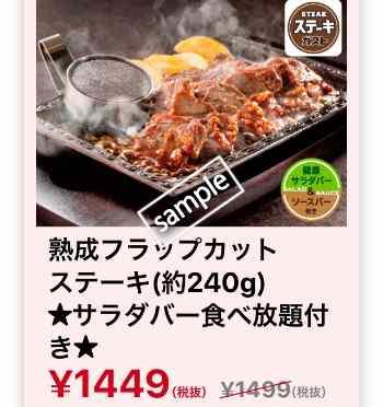 熟成フラップカットステーキ 約240g サラダバー食べ放題付き 1449円