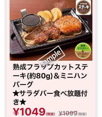 熟成フラップカットステーキ 約80g & ミニハンバーグ サラダバー食べ放題付き 1049円