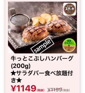 牛っとこぶしハンバーグ200g サラダバー食べ放題付き 1149円