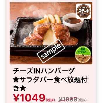 チーズINハンバーグ サラダバー食べ放題付き1049円