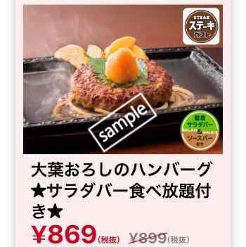 大葉おろしのハンバーグ サラダバー食べ放題付き869円