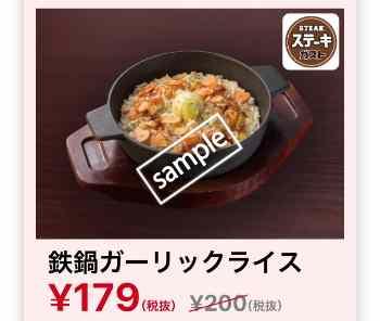 鉄鍋ガーリックライス179円