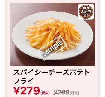 スパイシーチーズポテトフライ 279円