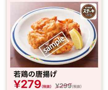 若鶏の唐揚げ 279円