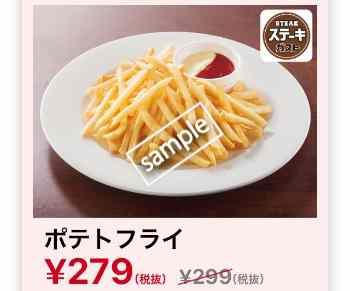 ポテトフライ 279円