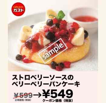 ストロベリーソースのベリーベリーパンケーキ549円(グノシー)