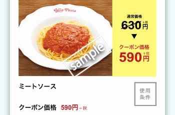 ミートソース 590円