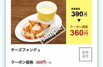 チーズフォンデュ 360円