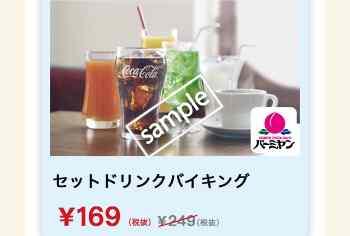セットドリンクバイキング169円(グノシー)