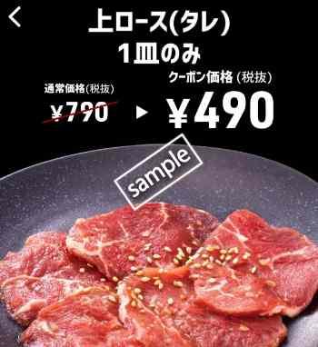 上ロース タレ 1皿のみ490円(スマニュー)