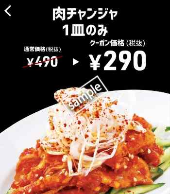 肉チャンジャ 1皿のみ290円(スマニュー)