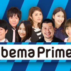 テレビ朝日 Abema Prime で裏メニュー.comが紹介されました