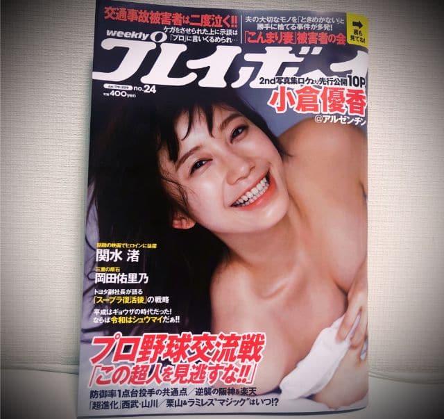 週刊プレイボーイNo.24にインタビューが掲載されました