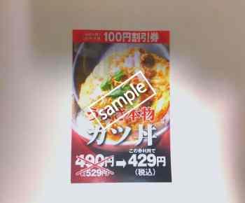 全商品100円引き