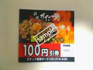 100円割り引きクーポン
