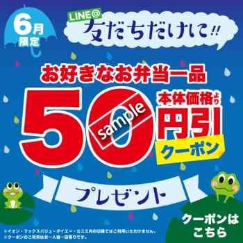 お好きなお弁当50円引き(LINE@)