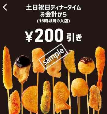 土日祝日ディナータイム16時以降来店のお客様 お会計から200円引き(スマニュー)
