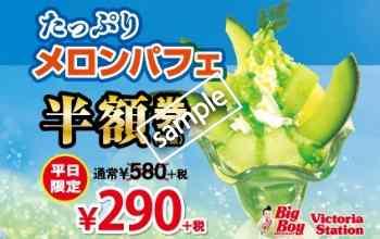 たっぷりメロンパフェ 半額 290円(メルマガ)