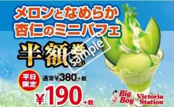 メロンとなめらか杏仁のミニパフェ 半額 190円(メルマガ)