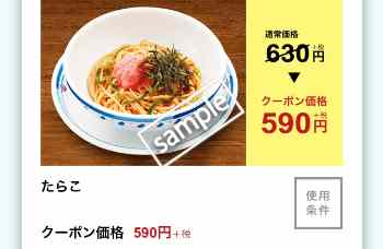 たらこ 590円