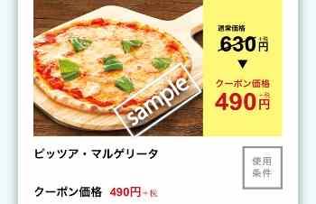 ピッツァ マルゲリータ 490円