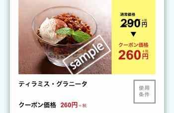 ティラミス グラニータ 260円