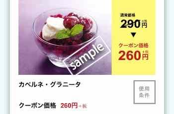 カベルネ グラニータ 260円