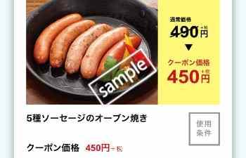 5種ソーセージのオーブン焼き 450円