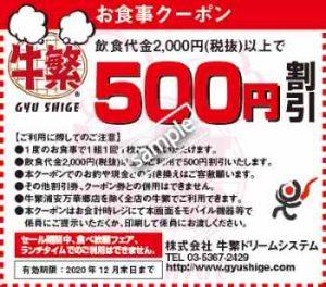 2000円以上のご利用で500円割り引き
