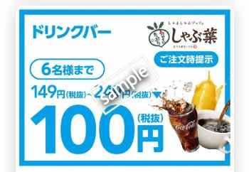ドリンクバー100円