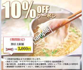 飲食代金から10%OFF(LINE@)