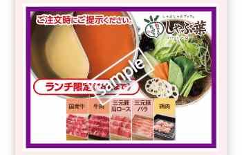 各種食べ放題コース300円割り引き
