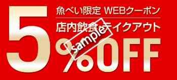 お会計から5%OFF(WEBクーポン)