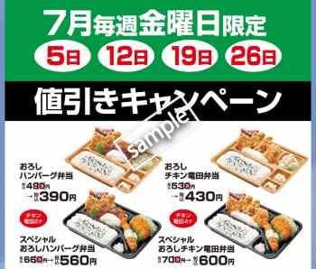 7月毎週金曜日限定 対象商品100円引き