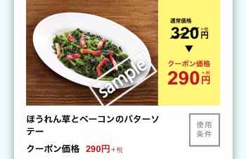 ほうれん草とベーコンのバターソテー 290円