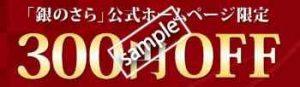 全品300円OFFクーポン