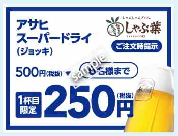アサヒスーパードライ ジョッキ 250円