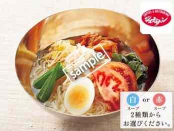 盛岡冷麺 849円(スマニュー)