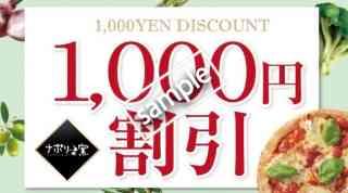 1000円割り引き
