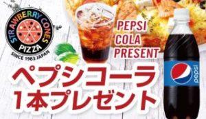 ペプシコーラ1本