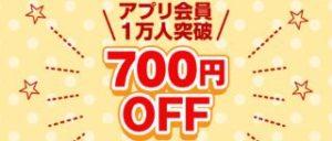 アプリ会員1万人突破!700円割引