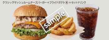 クラシックマッシュルームチーズバーガー+ポテトセット 980円