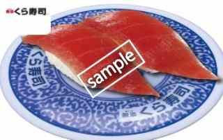 お寿司1皿 無料(グノシー/オトクル/ニュースパス)