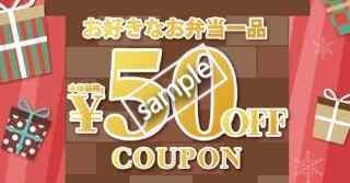 お好きなお弁当50円引き