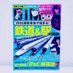【雑誌】DIME4月号に掲載されました【裏メニュー特集】