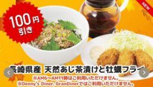 長崎県産天然あじ茶漬けと牡蠣フライ