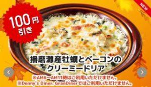 播磨灘産牡蠣とベーコンのクリーミードリア