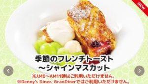 季節のフレンチトースト シャインマスカット