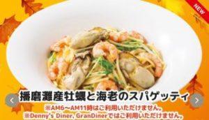 播磨灘産牡蠣と海老のスパゲッティ