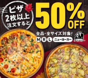 ピザ2枚以上注文するとピザ全品全サイズ50%OFF
